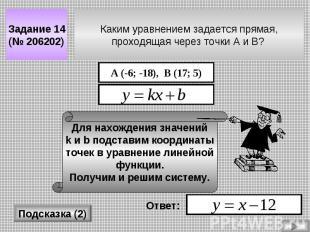 Каким уравнением задается прямая, проходящая через точки A и B? Задание 14 (№ 20