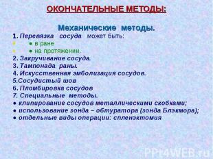 ОКОНЧАТЕЛЬНЫЕ МЕТОДЫ: Механические методы. 1. Перевязка сосуда может быть: ● в р
