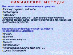 Х И М И Ч Е С К И Е М Е Т О Д Ы Местные кровоостанавливающие средства: Раствор п