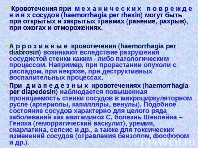 Кровотечения при м е х а н и ч е с к и х п о в р е ж д е н и я х сосудов (haemorrhagia per rhexin) могут быть при открытых и закрытых травмах (ранение, разрыв), при ожогах и отморожениях. А р р о з и в н ы е кровотечения (haemorrhagia per diabrosin)…