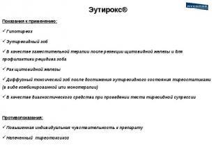 Эутирокс® Показания к применению: Гипотиреоз Эутиреоидный зоб В качестве замести