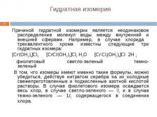 Гидратная изомерия Причиной гидратной изомерии является неодинаковое распределен