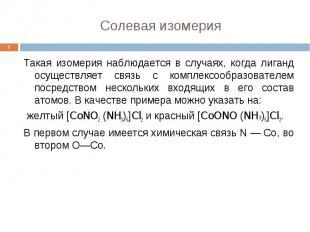 Солевая изомерия * Такая изомерия наблюдается в случаях, когда лиганд осуществля