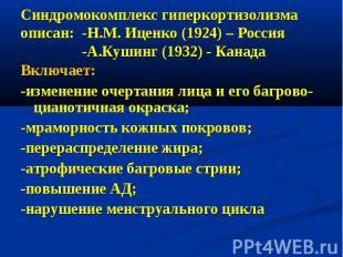 Синдромокомплекс гиперкортизолизма описан: -Н.М. Иценко (1924) – Россия -А.Кушин