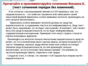 Прочитайте и прокомментируйте сочинение Михаила Б. (текст сочинения передан без