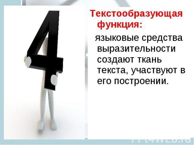 Текстообразующая функция: языковые средства выразительности создают ткань текста, участвуют в его построении.