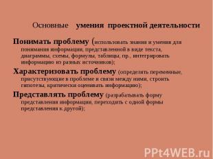 Основные умения проектной деятельности Понимать проблему (использовать знания и