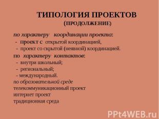 ТИПОЛОГИЯ ПРОЕКТОВ (ПРОДОЛЖЕНИЕ) по характеру координации проекта: - проект с от