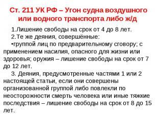 Ст. 211 УК РФ – Угон судна воздушного или водного транспорта либо ж/д Лишение св