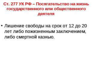 Ст. 277 УК РФ – Посягательство на жизнь государственного или общественного деяте