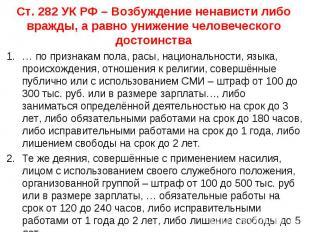 Ст. 282 УК РФ – Возбуждение ненависти либо вражды, а равно унижение человеческог