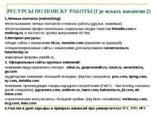 РЕСУРСЫ ПО ПОИСКУ РАБОТЫ (Где искать вакансии 2) 1.Личные контакты (networking):