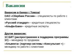 Вакансии Вакансии в банках г.Томска! ОАО «Сбербанк России» - специалисты по рабо