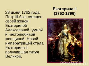 Екатерина ll (1762-1796) 28 июня 1762 года Петр lll был смещен своей женой Екате