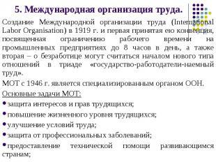 5. Международная организация труда. Создание Международной организации труда (In