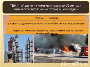 ТЕМА: «Аварии на химически опасных объектах и химическое загрязнение окружающей