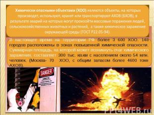 В настоящее время на территории РФ более 3 600 ХОО. 148 городов расположены в зо