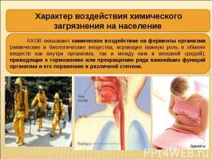 Характер воздействия химического загрязнения на население АХОВ оказывают химичес