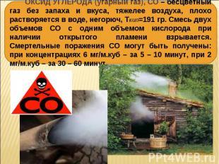 ОКСИД УГЛЕРОДА (угарный газ), СО – бесцветный газ без запаха и вкуса, тяжелее во