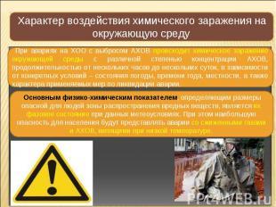 Характер воздействия химического заражения на окружающую среду При авариях на ХО