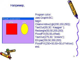 * Program color; uses GraphABC; begin Clearwindow(rgb(200,150,250)); TextOut(93,