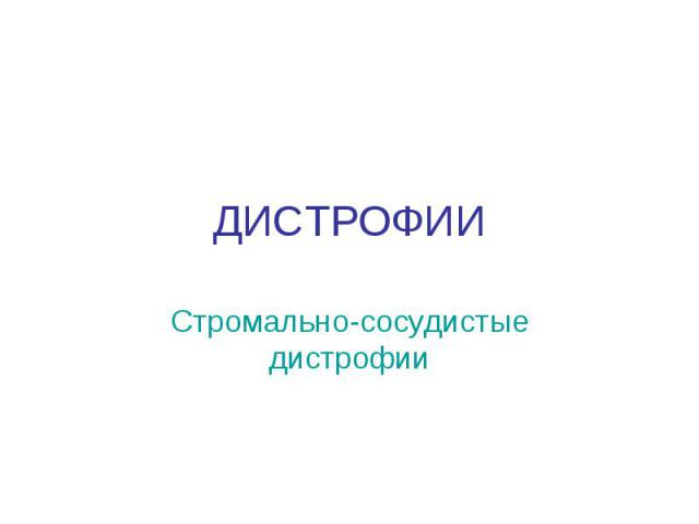 ДИСТРОФИИ Стромально-сосудистые дистрофии