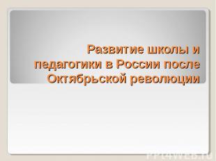 Развитие школы и педагогики в России после Октябрьской революции
