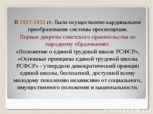 В 1917-1931 гг. было осуществлено кардинальное преобразование системы просвещени