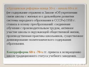 «Хрущевская реформа» конца 50-х – начала 60-х гг. (ее содержание отражено в Зако