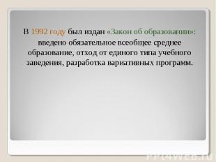 В 1992 году был издан «Закон об образовании»: введено обязательное всеобщее сред