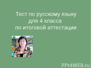 Тест по русскому языку для 4 класса по итоговой аттестации
