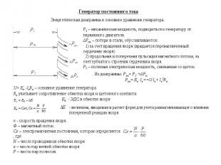 Энергетическая диаграмма и основное уравнение генератора. Р1 – механическая мощн