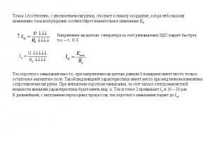 Точка 1 постепенно, с увеличением нагрузки, сползает к началу координат, когда н