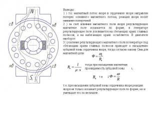 Выводы: 1 ) т.к. магнитный поток якоря в сердечнике якоря направлен поперек осно