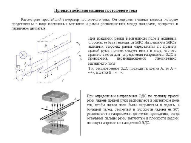 При вращении рамки в магнитном поле в активных сторонах ее будет наводится ЭДС. Направление ЭДС в активных сторонах рамки определяется по правилу правой руки, причем следует иметь в виду, что это правило дается для определения направления ЭДС в пров…
