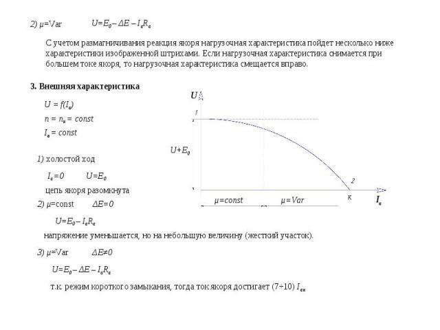 2) μ=Var U=E0 – ΔE – IaRa С учетом размагничивания реакция якоря нагрузочная характеристика пойдет несколько ниже характеристики изображенной штрихами. Если нагрузочная характеристика снимается при большем токе якоря, то нагрузочная характеристика с…