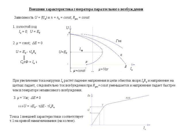 Внешняя характеристика генератора параллельного возбуждения Зависимость U = f(Ia) и n = nн = const, Rрег = const 1. холостой ход Ia = 0; U = E0 2. μ = const; ΔE = 0 U = E0 - ↑IaRa CenФ = Iв ↓ ║ При увеличении тока нагрузки Ia растет падение напряжен…