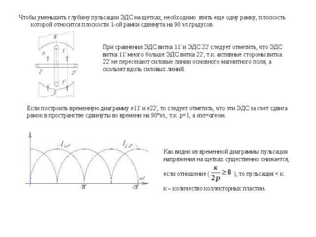 При сравнении ЭДС витка 11\' и ЭДС 22\' следует отметить, что ЭДС витка 11\' много больше ЭДС витка 22\', т.к. активные стороны витка 22\' не пересекают силовые линии основного магнитного поля, а скользят вдоль силовых линий. Если построить временну…