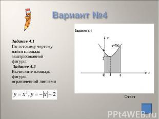 Задание 4.1 По готовому чертежу найти площадь заштрихованной фигуры. Задание 4.2