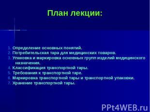 План лекции: 1. Определение основных понятий. 2. Потребительская тара для медици