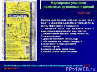 Маркировка упаковки латексных резиновых изделий ГОСТ 3-88 Также используют экспл
