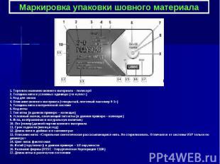 Маркировка упаковки шовного материала 1. Торговое название шовного материала – п