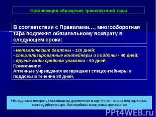 Организация обращения транспортной тары - металлические баллоны - 120 дней; - сп