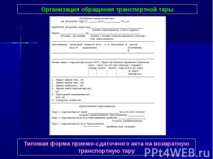 Организация обращения транспортной тары Типовая форма приемо-сдаточного акта на