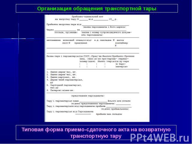 Организация обращения транспортной тары Типовая форма приемо-сдаточного акта на возвратную транспортную тару