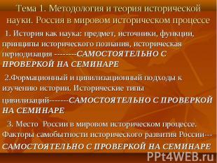 Тема 1. Методология и теория исторической науки. Россия в мировом историческом п