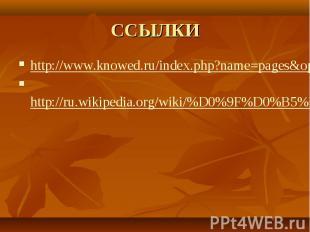 ССЫЛКИ http://www.knowed.ru/index.php?name=pages&op=printe&id=553 http://ru.wiki