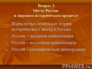 Вопрос 3 Место России в мировом историческом процессе Марксистко-ленинская теори