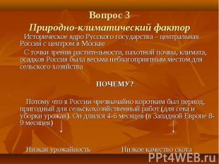 Вопрос 3 Природно-климатический фактор Историческое ядро Русского государства –