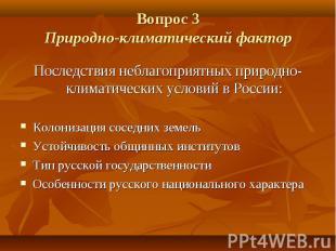 Последствия неблагоприятных природно-климатических условий в России: Колонизация